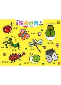 幼幼拼圖板:昆蟲世界(革新版)