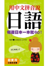 用中文拼音說日語:暢遊日本一本就GO