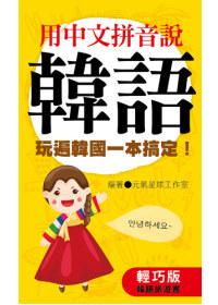 用中文拼音說韓語:玩遍韓國一本搞定