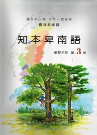 知本卑南語學習手冊第3階 [附光碟]