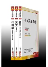 100 年台灣菸酒公司(評價職位/銷售人員)套書(附讀書計畫表、行銷英文補充資料)