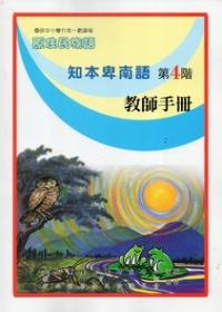 知本卑南語教師手冊第4階(第二版)