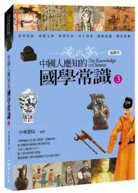 中國人應知的國學常識 3