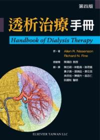透析治療手冊