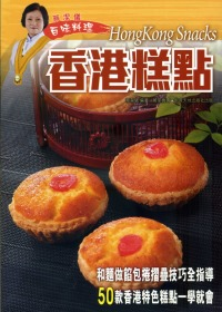 蔡潔儀百味料理:香港糕點