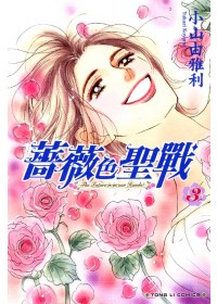 薔薇色聖戰 3