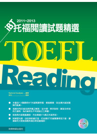 iBT托福閱讀試題精選