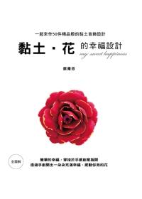 黏土.花的幸福 :全圖解一起來作50件 般的黏土首飾