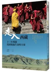 走入西藏:十三年導遊找到祝福生命的力量