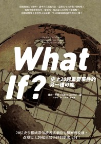 What If?史上20起重要事件的另一種可能