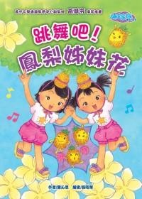 頑皮家族 Vol.2 跳舞吧!鳳梨姊妹花