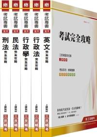 100年台灣菸酒公司新進職員/政風人員套書(附讀書計畫表)