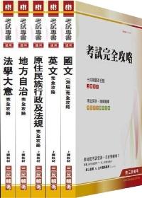 100年原住民族特考【五等/一般民政】套書(附讀書計劃表)