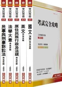 100年原住民族特考【五等/錄事】套書(附讀書計劃表)