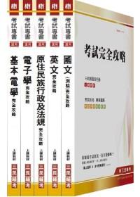100年原住民族特考【五等/電子工程】套書(附讀書計劃表)