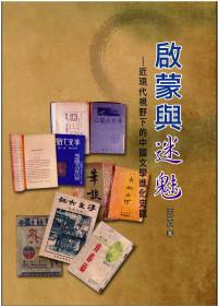 啟蒙與迷魅:進現代視野下的中國文學進化史觀