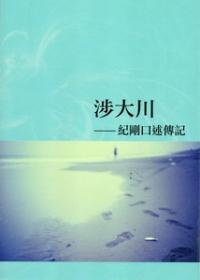 涉大川 : 紀剛口述傳記 /