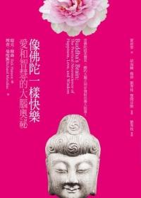 像佛陀一樣快樂:愛和智慧的大腦奧祕