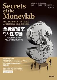 金錢實驗室的人性考驗 :為什麼行為經濟學可以幫你做對商業決策