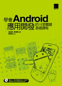 學會Android 應用開發的18堂關鍵基礎課程(附DVD)