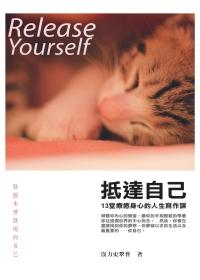抵達自己:十三堂療癒身心的人生寫作課