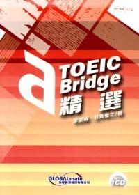 TOEIC Bridge精選
