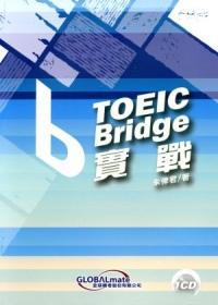 TOEIC Bridge實戰