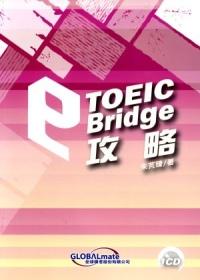 TOEIC Bridge攻略