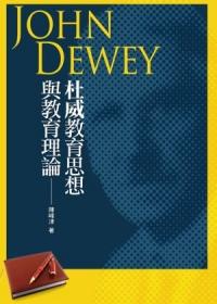 杜威教育思想與教育理論