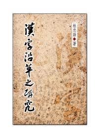 漢字沿革之研究:從情.法.理的角度看兩岸簡.繁體字