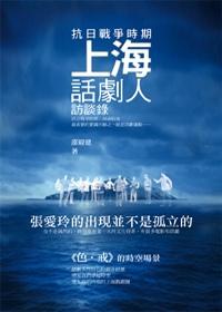 抗日戰爭時期上海話劇人訪談錄