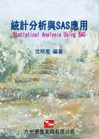 統計分析與SAS應用