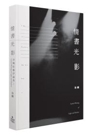 情書光影:洛楓影藝評論集1
