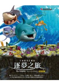 小海豚丹尼爾的逐夢之旅(動畫電影版)