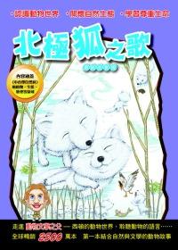 西頓動物小說:北極狐之歌