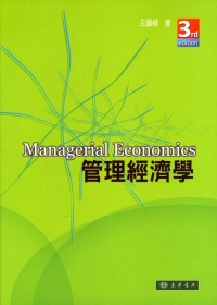 管理經濟學 第3版