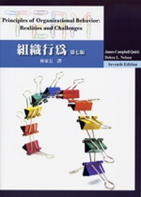 組織行為 (Nelson/Organizational Behavior: Foundations, Realities and Challenges 7/e)