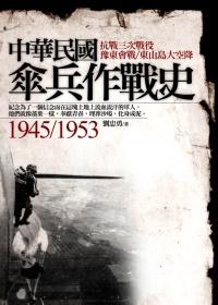 中華民國傘兵作戰史1945~1953 落葉成泥
