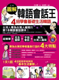 圖解韓語會話王:4招學會基礎生活韓語