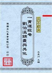 民眾經典:一貫道經卷、劉伯溫錦囊與其他(5本不分售)