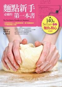麵點新手必備的第一本書:140道So Easy中式麵食與點心全圖解