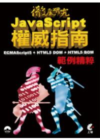 JavaScript權威指南:ECMAScript5+HTML5 DOM+ HTML5 BOM範例精粹
