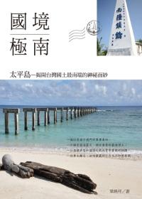 國境極南太平島:揭開臺灣國土最南端的神祕面紗