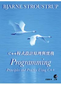 C++程式設計原理與實務 /