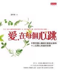愛,在每個心跳:中華民國心臟病兒童基金會和十二位開心英雄的故事