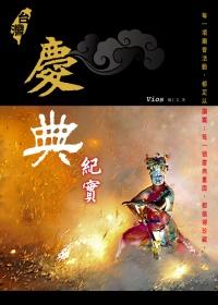 台灣慶典紀實