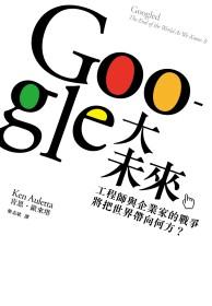 Google大未來:工程師與企業家的戰爭,將把世界帶向何方?