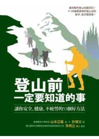 登山前一定要知道的事:讓你安全.健康.不疲勞的53個好方法