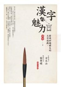 漢字的魅力