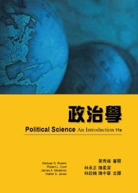 政治學(第一版)